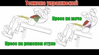 Правильный Бодибилдинг. Техника #17. Пресс: Мяч и Римский стул