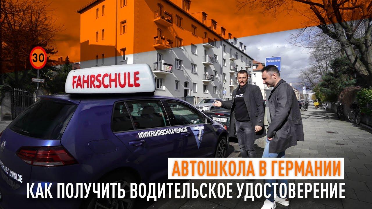 Автошкола в Германии, как получить водительское удостоверение в Германии