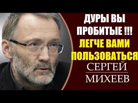 Сергей Михеев: Разнос Феминисток - Это надо слышать !!! 6.05.2019