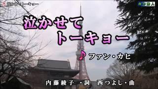 ファン・カヒさんの新曲で2018年11月7日発売です。 カラオケ動画...