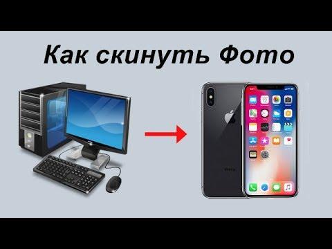 Как скинуть фото с компьютера на айфон без Itunes