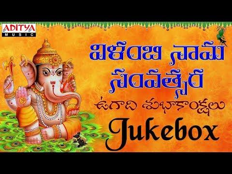 Ugadi Special -  Popular Telugu Bhakthi Songs | S.P.Balasubrahmanyam, Unnkrishnan