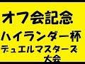 【ブックアイランドじゅにあ入間店】オフ会記念第2回ハイランダー杯②【デュエルマスターズ大会】