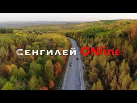 Сенгилей Online