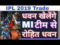 IPL 2019 Trade - Shikhar Dhawan Will Play For Mumbai Indians In Next Season | Rohit Dhawan Opening |