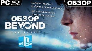 beyond: Two Souls (2019)  ОБЗОР ИГРЫ. ЖАНРОВОЕ АССОРТИ ТЕПЕРЬ И НА ПК!