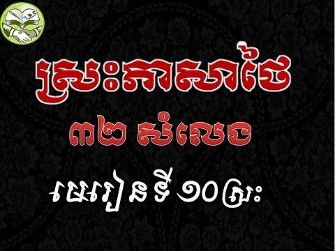 Thai Daily Classes► Study Thai_ Thai Vowels_ ស្រះភាសាថៃ១០សំលេង[Part 01]