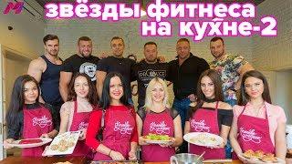 ЗВЕЗДЫ ФИТНЕСА НА КУХНЕ-2