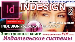 Adobe InDesign и Quarkxpress с НУЛЯ Электронные книги Верстка Журнала Газеты Полиграфия  🌍 Урок 2