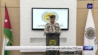 حجز 1134 مركبة خالفت أوامر حظر التجول 26/3/2020