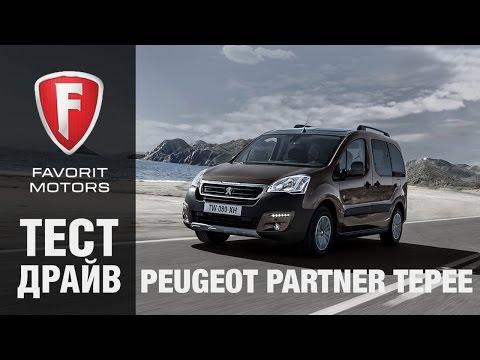 Тест драйв Пежо Партнер Типи 2015. Видео обзор Peugeot Partner