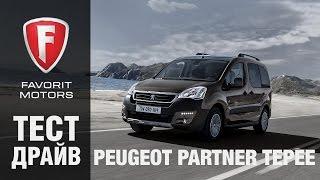 видео Обзор минивэна Peugeot Partner Tepee