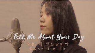 오늘 뭐 했는지 말해봐 (Tell Me About Your Day) - Kwon Jin Ah (권진아) covered by Astiside