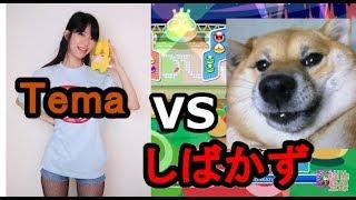 【20先】Tema VS しばかず【ぷよぷよeスポーツ】 thumbnail