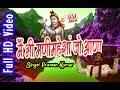 Main Bhi Manimahesha Jo Aana | Shiv Bhajan | Praveen Kumar | Full Video