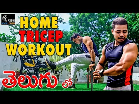 Triceps homw workout in telugu || Krish Health And Fitness #triceps #homeworkout