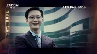 和新中国一起成长——《中国合伙人》再现时代变迁下的创业艰辛【中国电影报道   20190915】