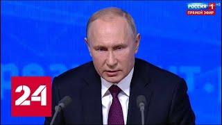 Путин: России нужен прорыв, без этого нет будущего // Пресс-конференция Путина - 2018 - Россия 24