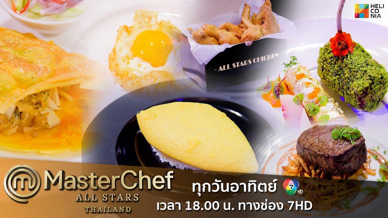 หิน โหดกว่าทุกซีซั่นที่มีมา!! กับโจทย์ Pressure Test ใน MasterChef All Stars Thailand