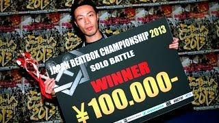 JapanBeatboxChampionship2013 WINNER 【TATSUYA】