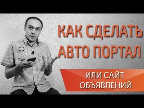 Как сделать свой автопортал или доску объявлений? Максим Набиуллин