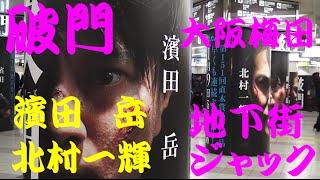 北村一輝・濱田岳W主演で話題の「破門」看板が 大阪梅田の地下街ジャッ...