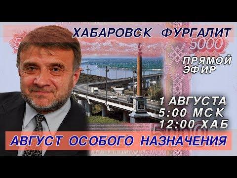 Хабаровск Фургалит! Август Особого Назначения