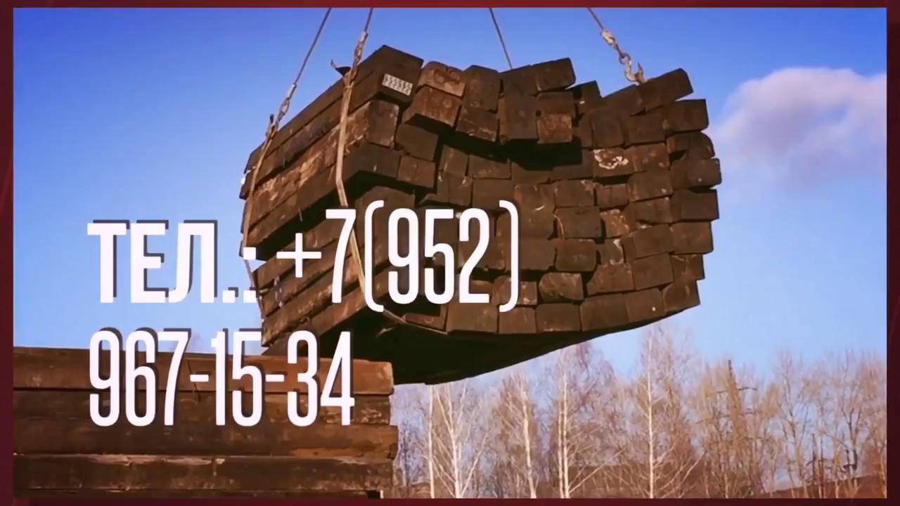 шпалы бу пропитанные, шпалы деревянные пропитанные бу купить .