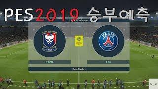 리그1 캉 vs 파리생제르맹 매치 경기 예측 하이라이트 게임 영상