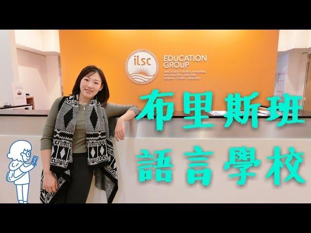 布里斯班語言學校 ILSC