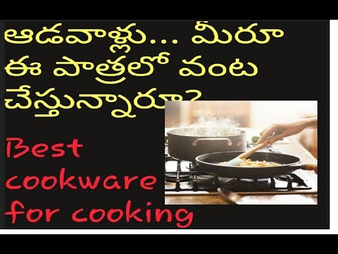 Best Cookware to Cook Food in telugu || Happy Home | Happy Cooking