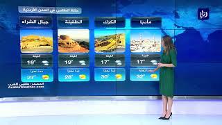 النشرة الجوية الأردنية من رؤيا 8-10-2019 | Jordan Weather