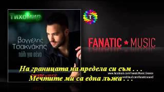 bg превод 2014 vaggelis tsaknakis pali gia sena