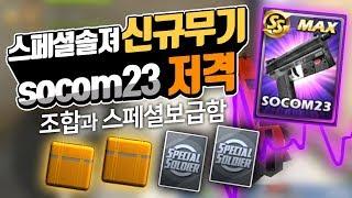 스페셜솔져 신규 무기 SOCOM23(소콤) 저격 갑니다! 실패? 성공?