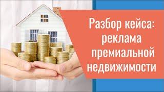 Разбор кейса: реклама премиальной недвижимости в Спб