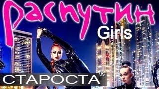 (18+) Распутин-Шоу - Rasputin Erotic Show - Каталог артистов
