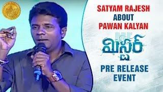 Satyam Rajesh about Pawan Kalyan | Mister Movie Pre Release Event | Varun Tej | Lavanya Tripathi
