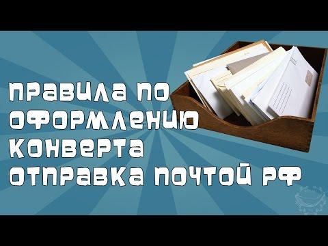 Как правильно заполнять письмо конверт