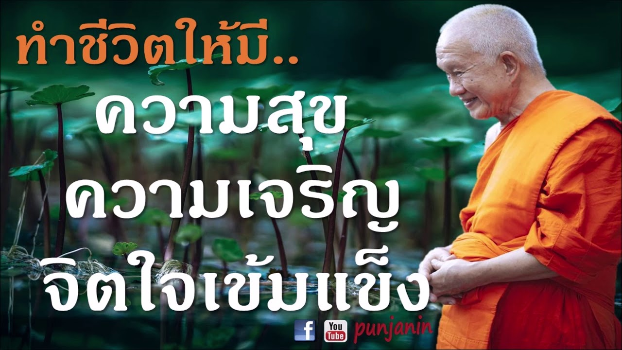 """""""ทำชีวิตให้มีความสุข ความเจริญ จิตใจมั่นคง"""" สมเด็จพระพุทธโฆษาจารย์ (ป.อ.ปยุตโต)"""