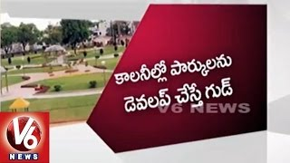 GHMC plans to develop city parks with international standrads - Hyderabad (23-04-2015)