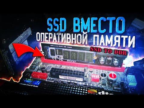 SSD вместо оперативной памяти