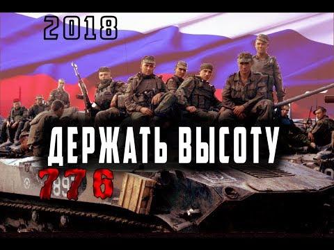 ПРЕМЬЕРА 2018 ВОЙНА В ЧЕЧНЕ / ДЕРЖАТЬ ВЫСОТУ / РУССКИЕ БОЕВИКИ 2020