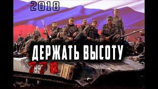 ПРЕМЬЕРА 2018 ВОЙНА В ЧЕЧНЕ / ДЕРЖАТЬ ВЫСОТУ / РУССКИЕ БОЕВИКИ 2018