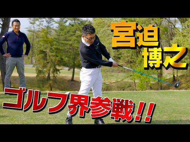 宮迫博之さん覚醒!!10年ぶりのゴルフがスゴすぎた。