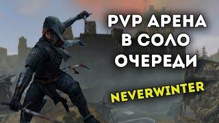 PVP в соло очереди. Neverwinter Online