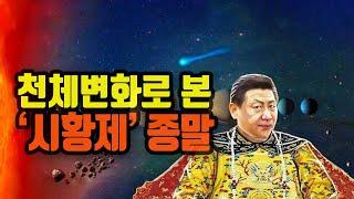 올해 발생한 특이한 천체변화로 본 시진핑의 종말