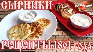 Вкусные сырники / 2 рецепта сырников из книги 1861 года / Русская кухня