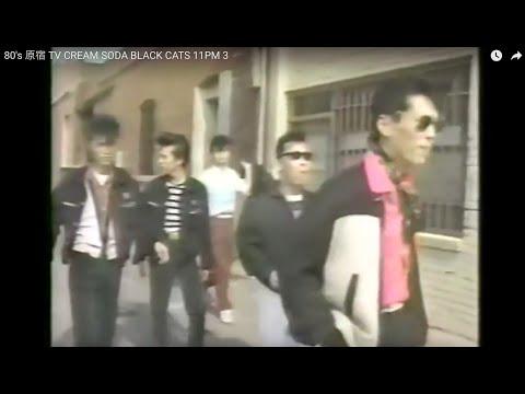 80's 原宿 TV CREAM SODA BLACK CATS 11PM 3