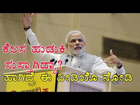"Narendra Modi Launches ""Mudra Yojana"" To Encourage Self Employment   Oneindia Kannada"