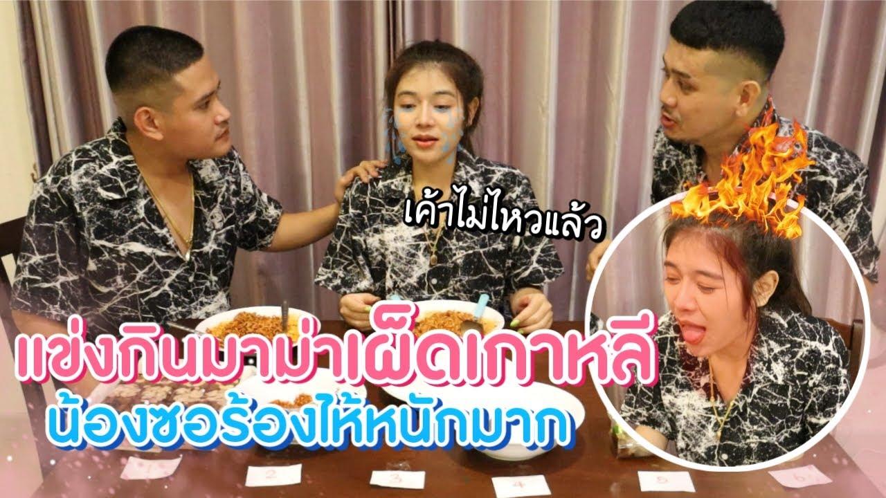 แข่งกินมาม่าดผ็ดเกาหลีจนพี่เบ็นอ้วก น้องซอร้องไห้หนักมาก #จ่าเบ็นซ์หนูซอ